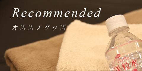 Recommended オススメグッズ