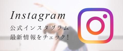 Instagram 公式インスタグラム最新情報をチェック!