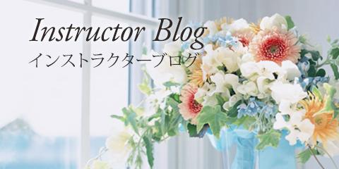 Instructor Blog インストラクターブログ