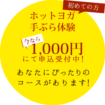 original   明石のホットヨガスタジオFRANC(フラン)