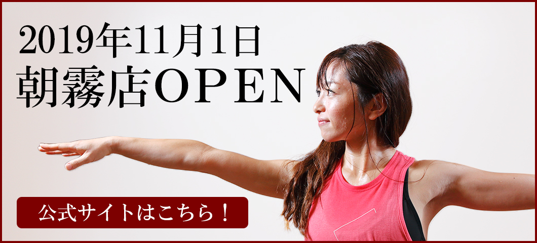 2019年11月1日OPEN 朝霧店オープン 公式サイトはこちら