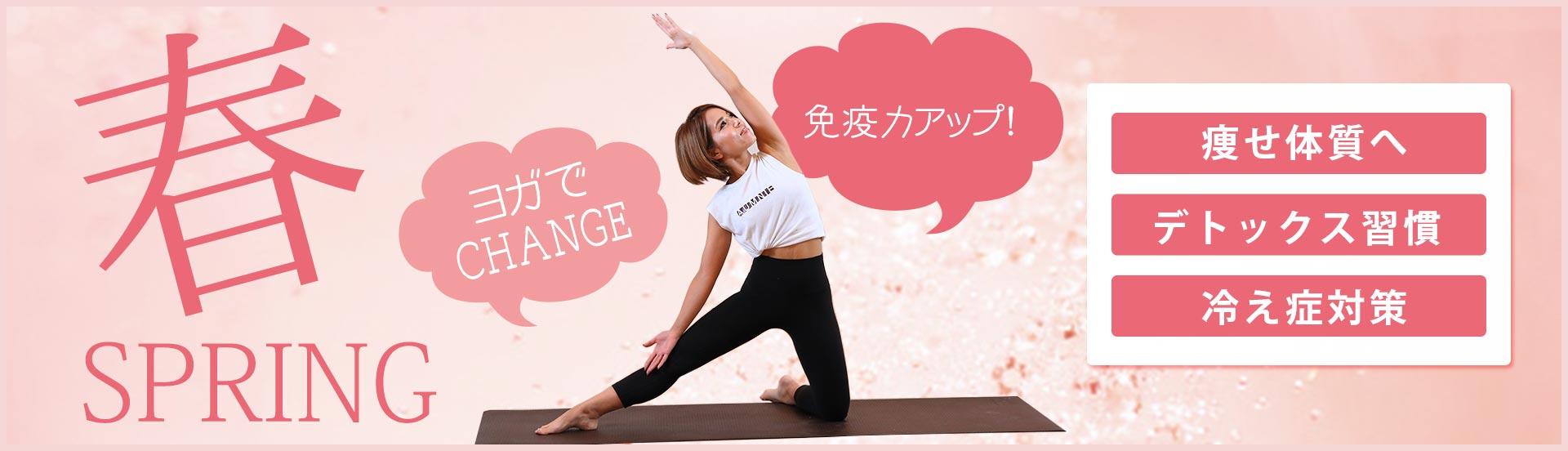 春 ヨガでCHANGE 免疫力アップ! 痩せ体質へ・デトックス習慣・冷え性対策
