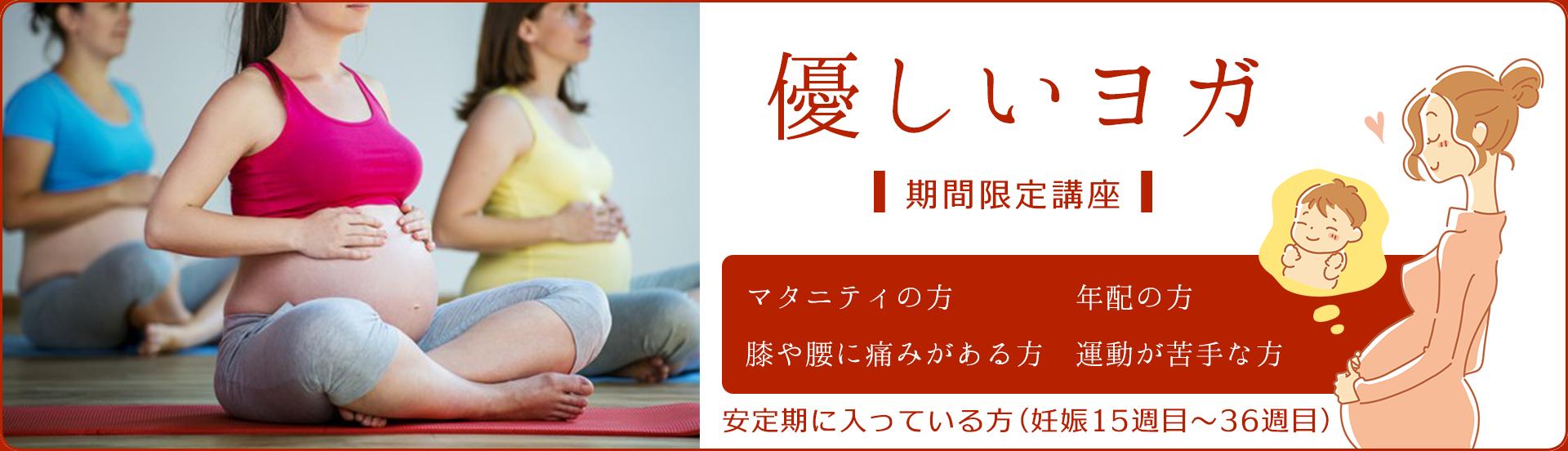 優しいヨガ 期間限定講座 マタニティの方 年配の方 膝や腰に痛みがある方 運動が苦手な方