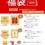 福袋❤️予約販売スタート!!