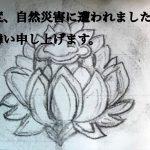 西日本災害募金レッスン