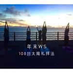 年末企画☆太陽礼拝法108回