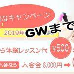 GWまで延長!!