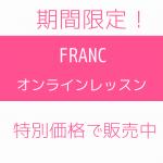 6月オンラインスケジュール更新☆