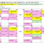 5月オンラインスケジュール更新★
