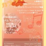 秋のカラダWEEK(特別レッスン)