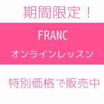 オンライン☆1Weekお試しチケット☆