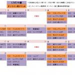 オンラインスケジュール11月アップ★