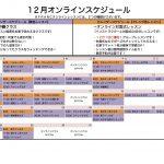12月も無料LIVE配信延長‼︎&オンラインスケジュール最新!