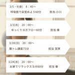 2月オンライン対面レッスン再始動!!