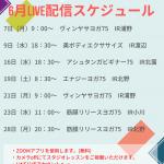 6月LIVE配信スケジュール
