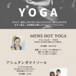 MENS YOGA 〜9月開催日程〜